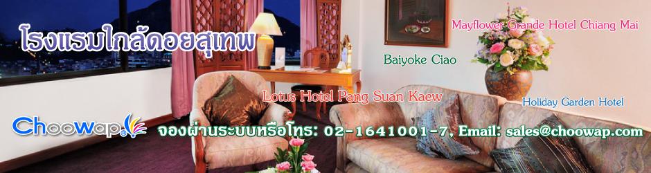 โรงแรมเชียงใหม่ ใกล้ดอยสุเทพ